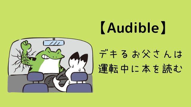 オーディブルを車で聴く
