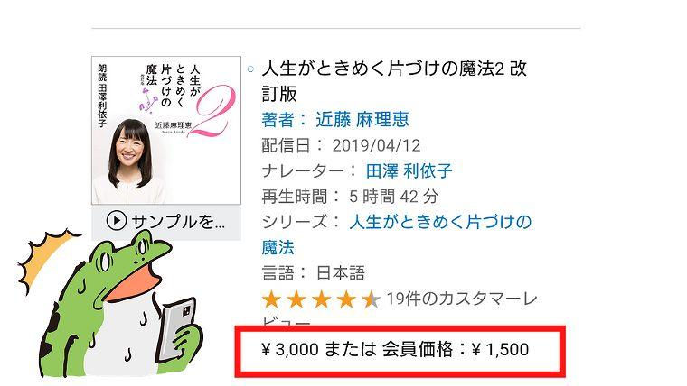 3000円のオーディブル本