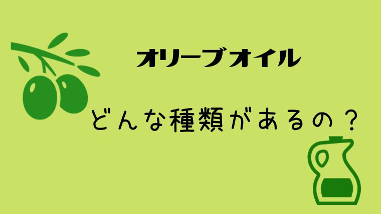 オリーブオイルの種類と基準