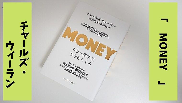 MONEY(マネー)
