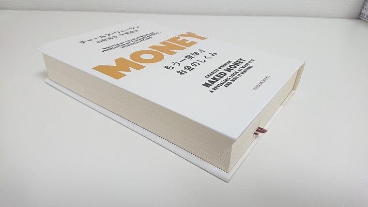 MONEY_本の分厚さ