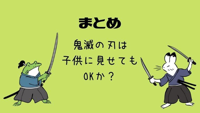 まとめ_鬼滅の刃は子供に見せたくないアニメ