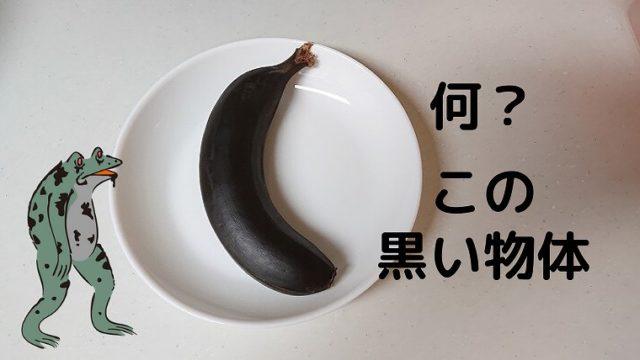 焼きバナナ