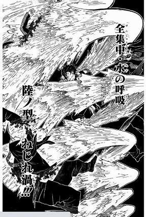 陸ノ型_ねじれ渦