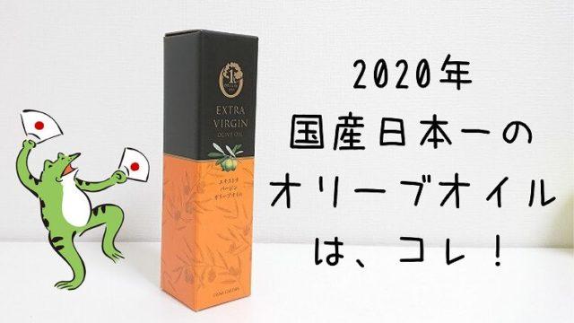 2020年国産日本一のオリーブオイル
