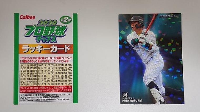 プロ野球チップス2020_第2弾_ラッキーカード