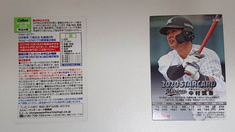 プロ野球チップス2020_第2弾_ラッキーカード_裏