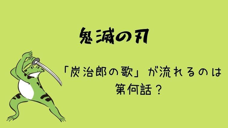 鬼滅の刃_炭治郎の歌
