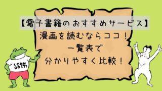 【電子書籍のおすすめサービス漫画を読むならココ!-一覧表で分かりやすく比較!