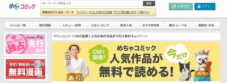めちゃコミック_トップページ