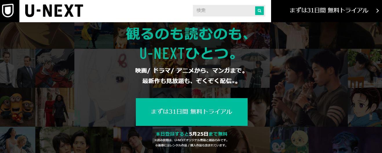 U-NEXT_無料トライアル