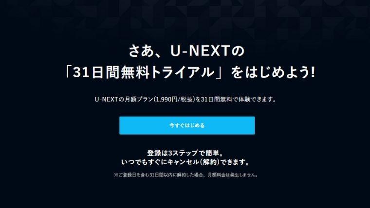 U-NEXT_31日間無料トライアル