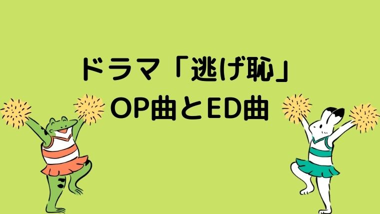 ドラマ「逃げ恥」_OP曲とED曲