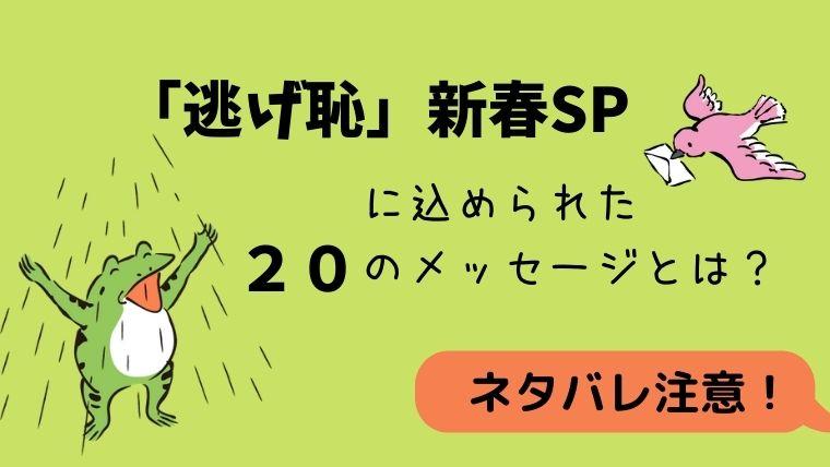 「逃げ恥」新春SP