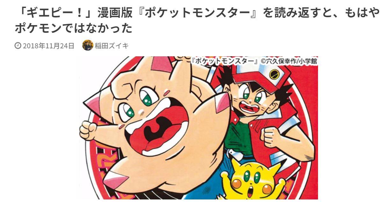 まんが王国ラボ_ポケモン漫画