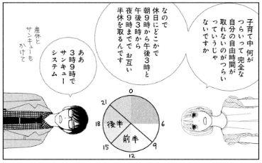 逃げ恥_9巻_サンキューシステム