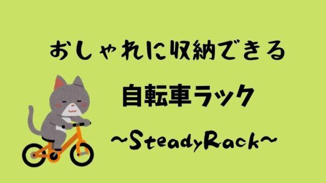 おしゃれに収納できる自転車ラック_SteadyRack