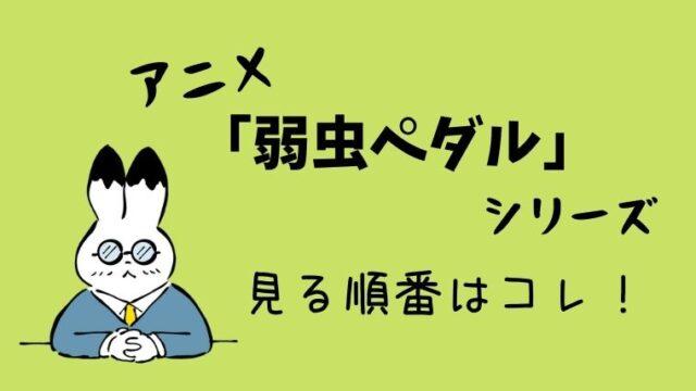 アニメ「弱虫ペダル」シリーズの見る順番はコレ