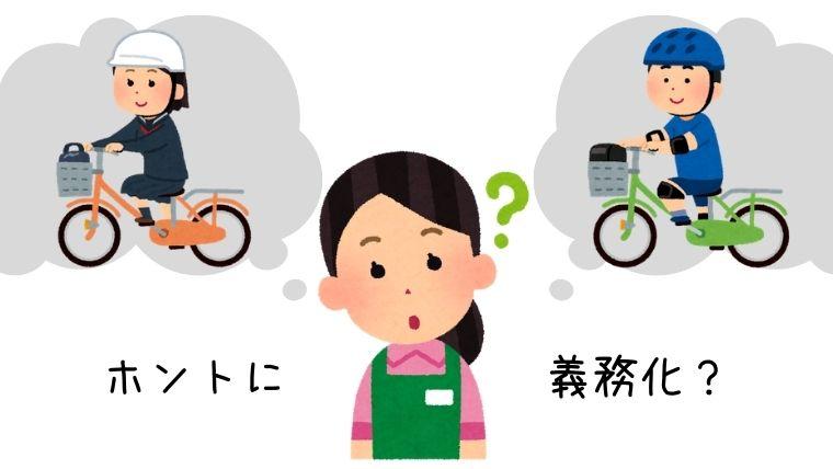 子供の自転車ヘルメットは法律で義務化されたって本当なのか
