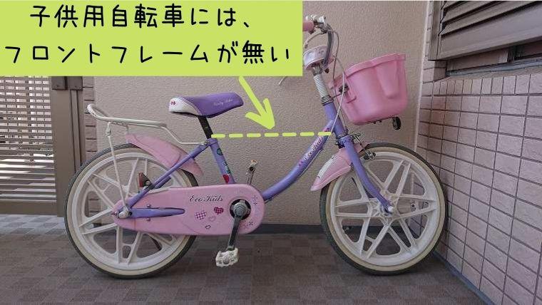 子供用自転車には、-フロントフレームが無い