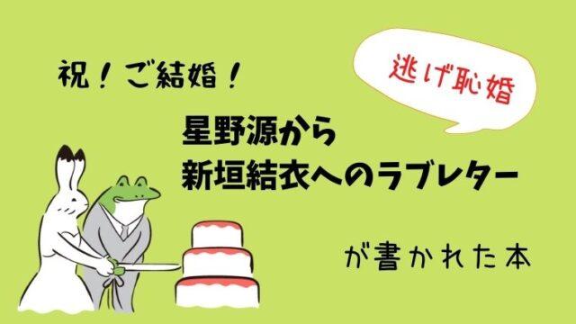 祝!ご結婚!星野源から新垣結衣へのラブレターが書かれた本