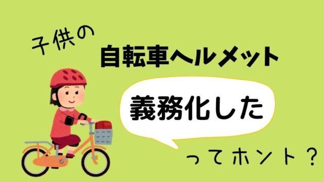 自転車ヘルメットの義務化