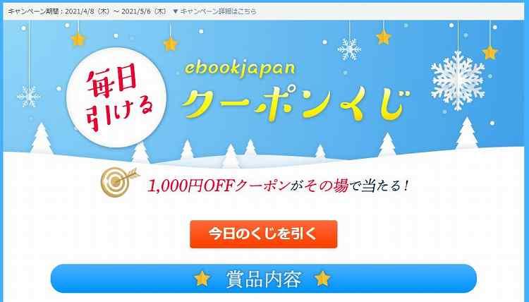 ebookjapan_毎日引けるクーポンくじ