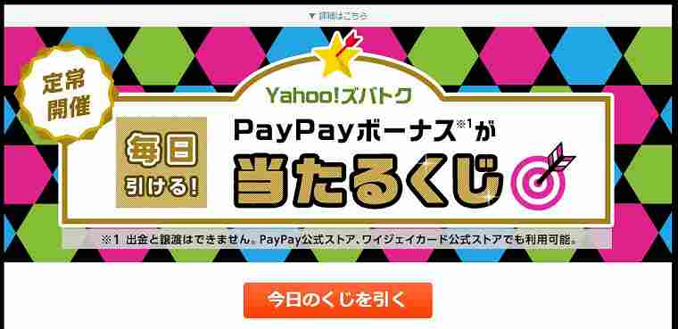 ebookjapan_ズバトク_PayPayボーナスくじ