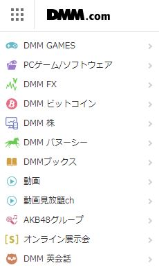 DMM_サービス種類が豊富